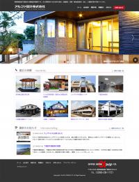 アルファ設計ウェブサイト